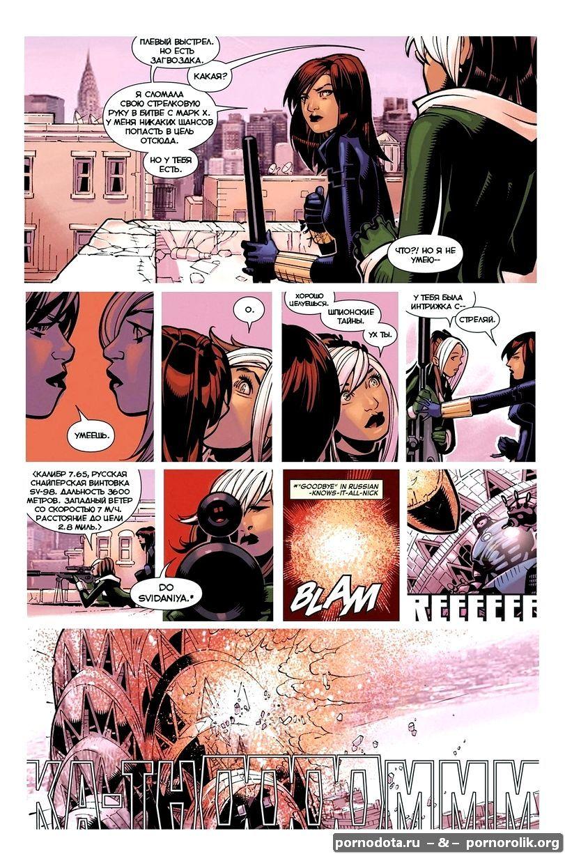 Черная вдова эро комиксы 8 фотография