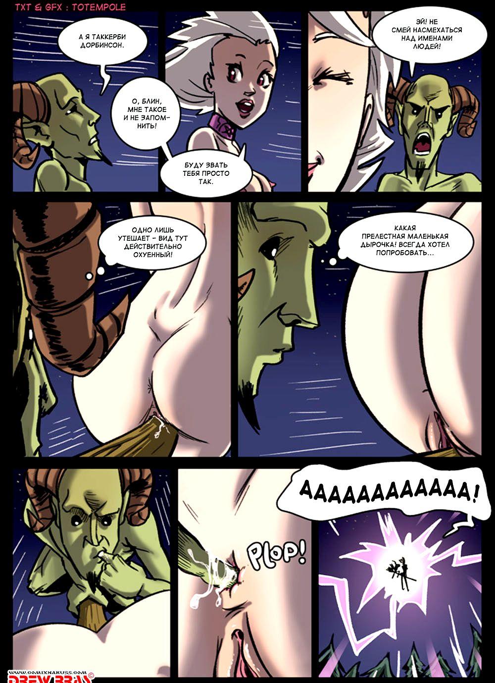 Эротика ведьма комикс 16 фотография