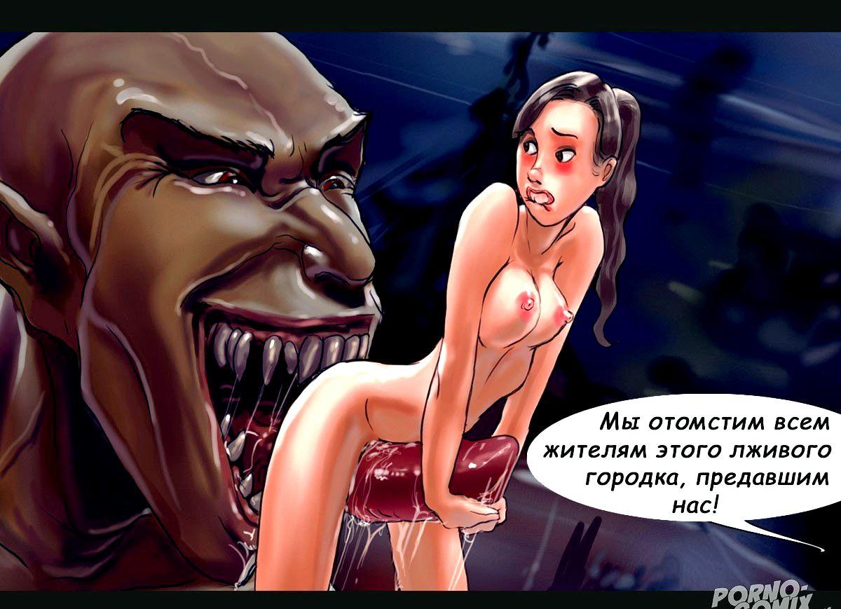 Черная ведьма порно комикс