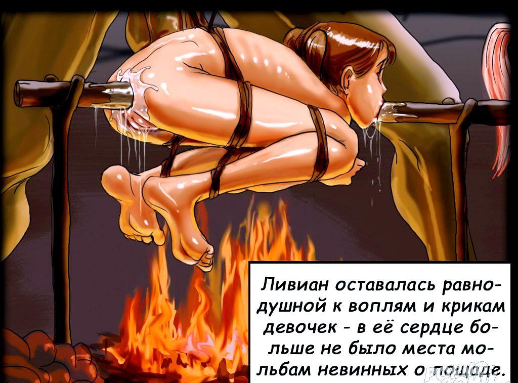 ведьма порно комикс