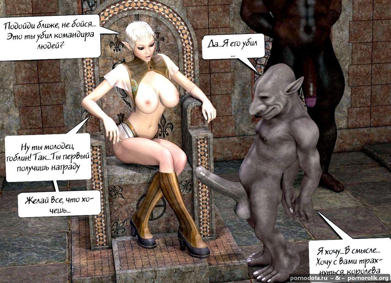 Порно 3д Гномы