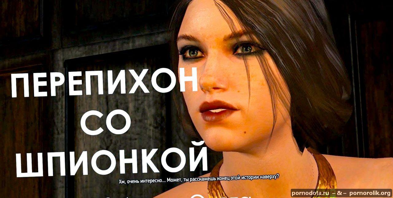 секс с героями компьютерных игр